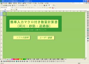 計算書様式.xlsを開きます