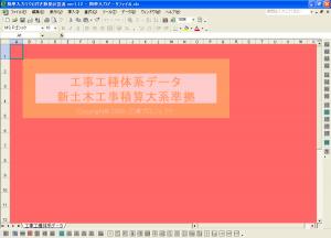 簡単入力データファイル.xlsをアクティブにします